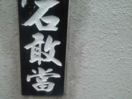 SN3U11930001.jpg