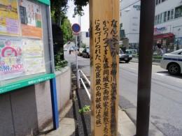南部坂。広尾、麻布は江戸時代の歴史の深いところ。坂も多く、暗闇坂とか沢山あります。