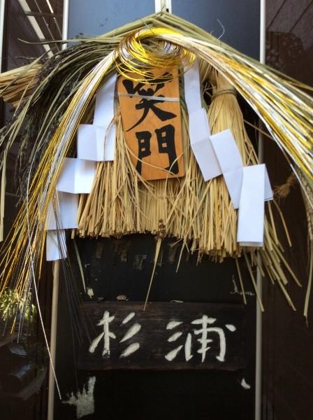 伊勢で買った〆飾り。伊勢では、一年を通して飾ってあります。「笑門」笑う門には福来たる。