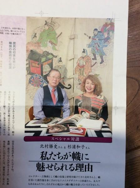 2月23日発売。「学研古布に魅せられた暮らし」幟コレクターの第一人者の北村勝氏との対談。