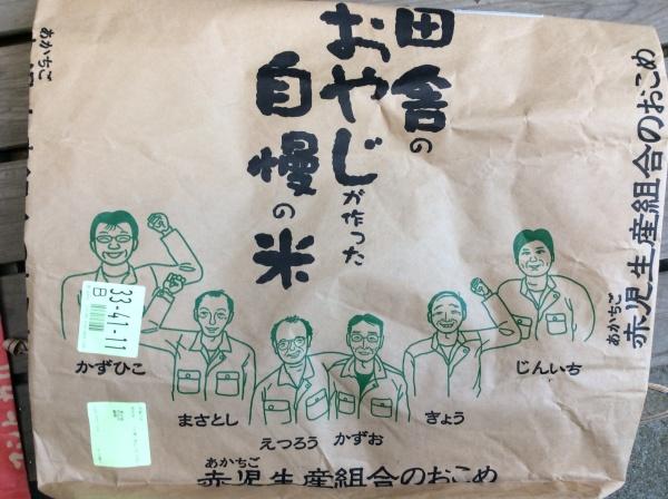 宮城県赤児米袋。 1番笑える袋です。