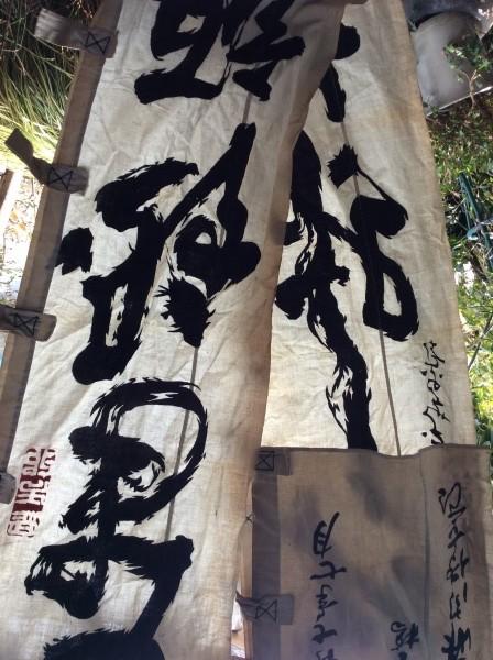 昭和二年と書かれていた奉納旗。88年前のもの。