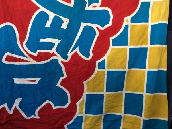 大漁旗。良い色彩ですね。元気出ます!