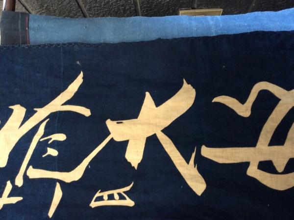 元の奉納旗