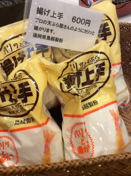 福岡鳥越製粉の揚げ上手天ぷら粉。パッリと上手に揚がります。人気商品。