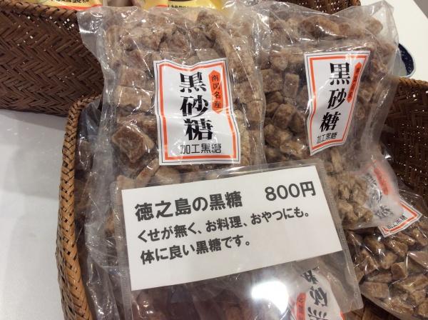 徳之島の黒糖。あまりくせがなく、私は、お料理hs全て、この黒糖です。母の代からずーっと。