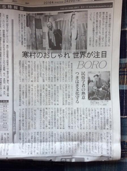 私は、BOROではなく、400年前にポルトガル宣教師が使ったラテン語の襤褸(ランル)を使っているが。