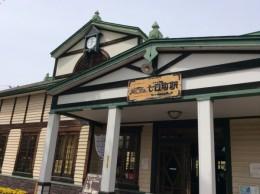七日町駅。