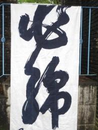 「必」と「綿」描かれています。 白地に黒文字でした。