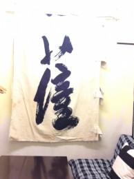 奥の正面には、文政13年。今から190年前の神社奉納旗。 八幡大菩薩の「薩」の文字。