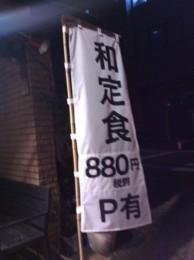 旗の全部手作りです。 竹を組んで、文字のアクリルペイントで書きました。