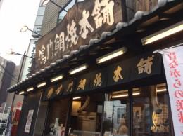 鳴門たい焼き本舗。 ここのたい焼き本当に美味しい。 焼きたてを、外のベンチで食べるの最高!