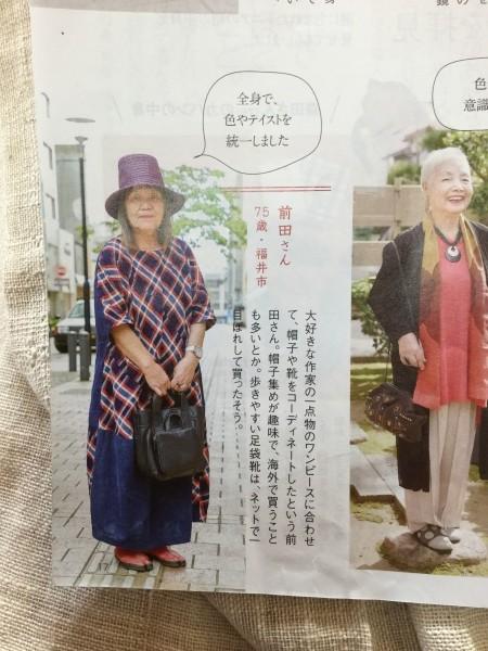 福井の月刊誌「fu」に載りました。 古い格子の布団柄ですが、斜めに使ったので、モダンさが出ています。