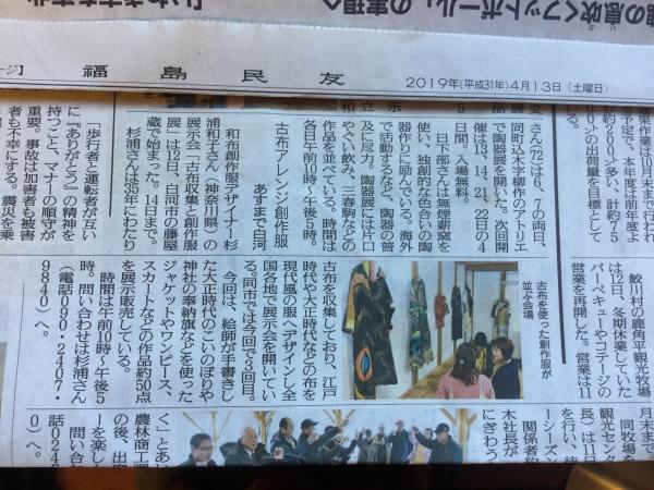 福島県の地元紙drす。