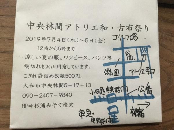 小田急線田園都市線中央林間駅徒歩5f分