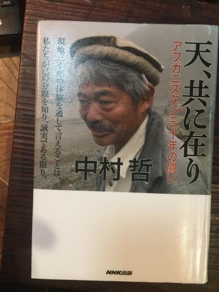 図書館にリクエストしていた中村哲著「天、共に在り」がやっとリクエストできました。 ゆっくりと読みます。
